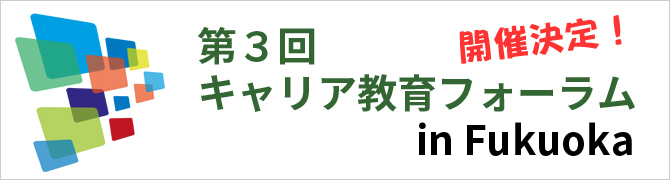 第3回 キャリア教育フォーラム in Fukuoka