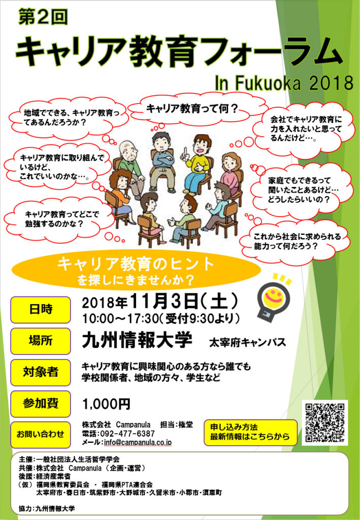 キャリア教育フォーラム2018 in Fukuoka